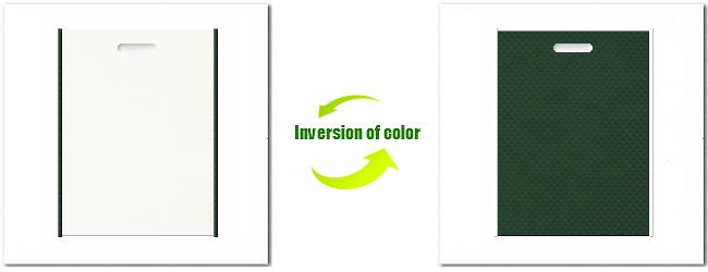 不織布小判抜き袋:No.12オフホワイトとNo.27ダークグリーンの組み合わせ