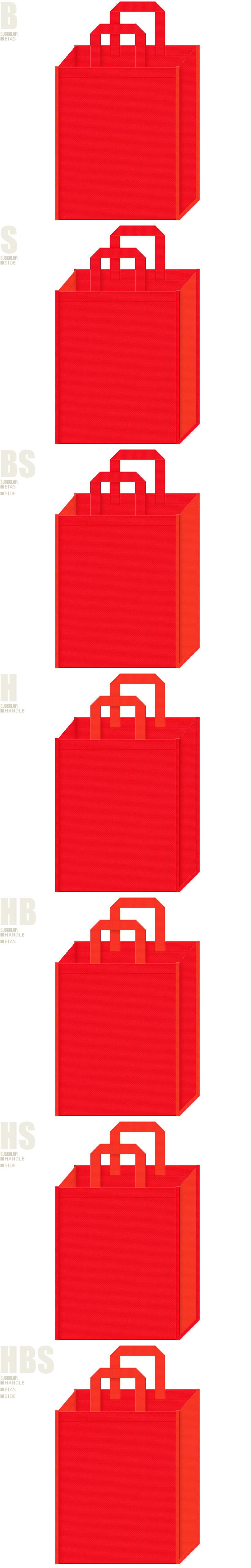 赤色とオレンジ色、7パターンの不織布トートバッグ配色デザイン例。