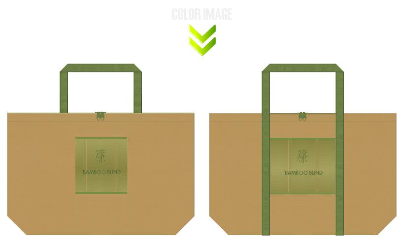 金色系黄土色と草色の不織布ショッピングバッグのコーデ:茶器・民芸品にお奨めの配色です。