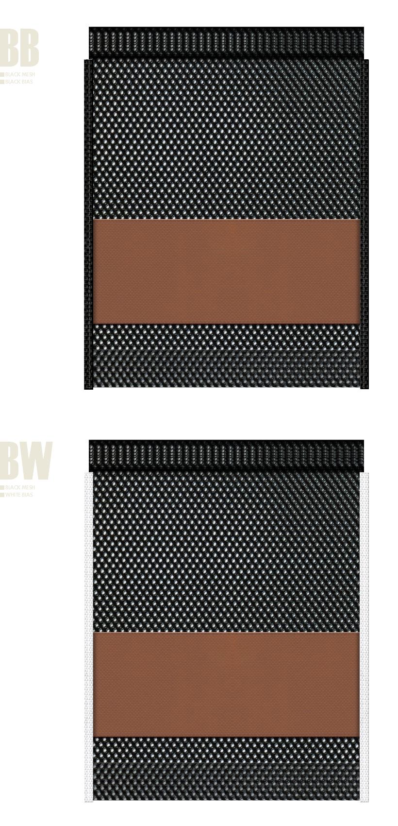 黒色メッシュと茶色不織布のメッシュバッグカラーシミュレーション:キャンプ用品・アウトドア用品・スポーツ用品・シューズバッグにお奨め