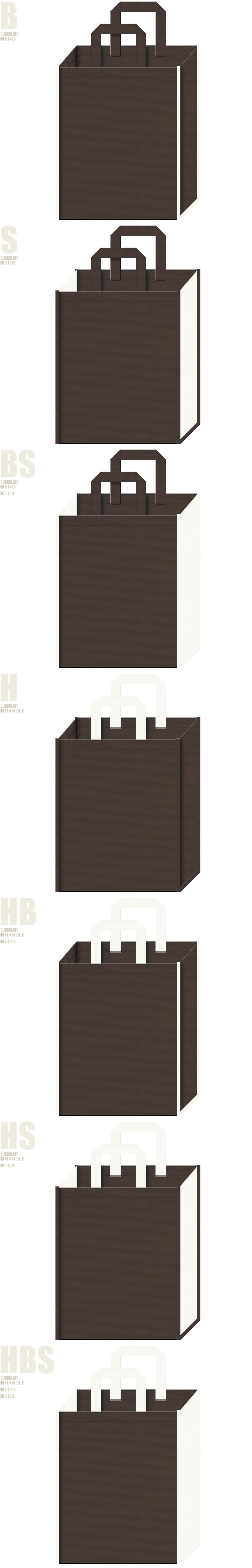 カフェ什器・店舗インテリアの展示会用バッグ、オフィスビル・マンションの資料配布用バッグにお奨めです。こげ茶色とオフホワイト色、7パターンの不織布トートバッグ配色デザイン例。