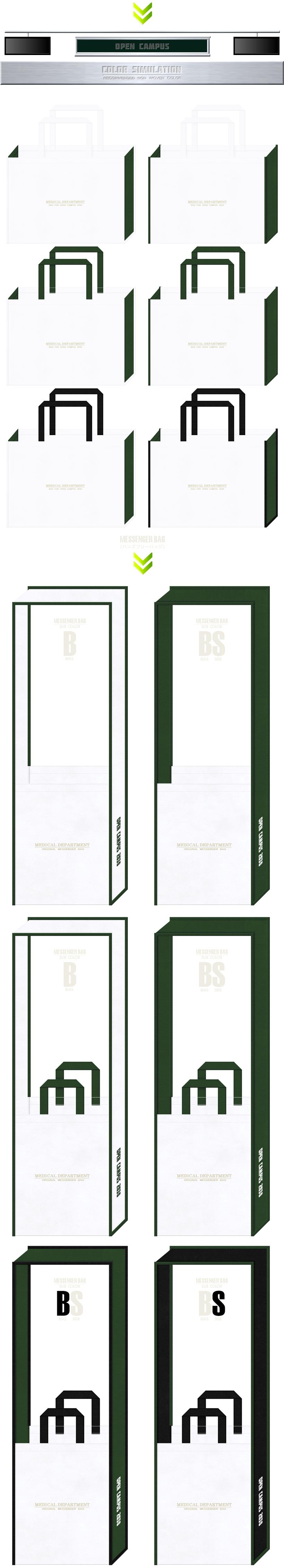 白色と濃緑色をメインに使用した、不織布バッグのカラーシミュレーション(医学・薬学・医療):医学部・オープンキャンパスのバッグ