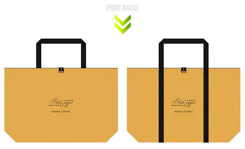 黄土色と黒色の不織布ショッピングバッグのコーデ:黒胡椒風