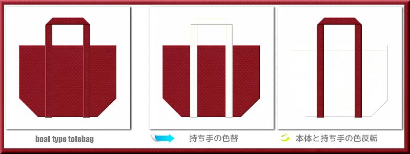 不織布舟底トートバッグ:メイン不織布カラーNo.25エンジ色+28色のコーデ