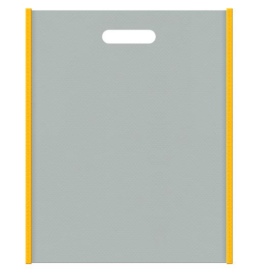 照明器具のイメージにお奨めの不織布バッグ小判抜きデザイン:メインカラーグレー色とサブカラー黄色