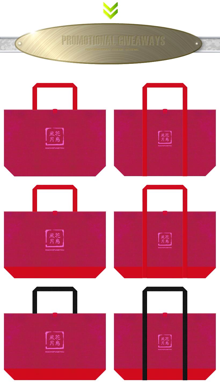 濃いピンク色・紅色・黒色の不織布を使用した不織布バッグのデザイン:和風庭園・和風催事のノベルティ