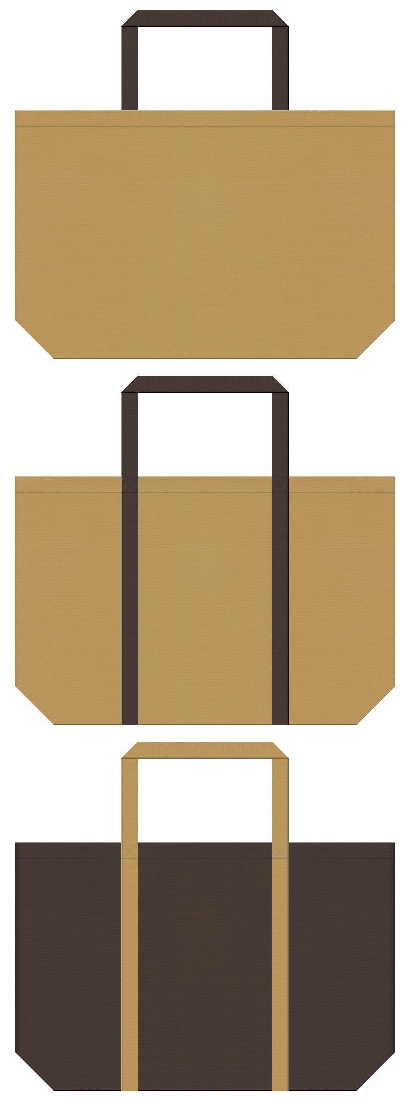 ロッジ・山小屋・ログハウス・住宅展示場・木材・日曜大工・工作教室・DIY・味噌・芋焼酎・料亭・鉄板焼き・石釜パン・レンガ・黒パン・コーヒーロール・カフェ・ベーカリーのショッピングバッグにお奨めの不織布バッグデザイン:マスタード色とこげ茶色のコーデ