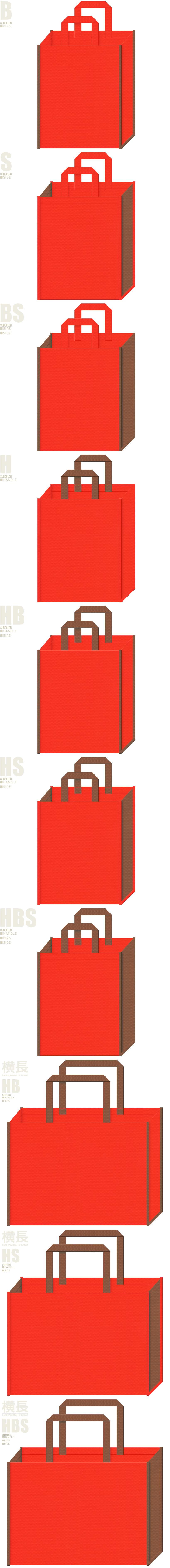オレンジ色と茶色-不織布バッグの配色デザイン例-紅茶・南国・サンセットイメージの不織布バッグにお奨めです。
