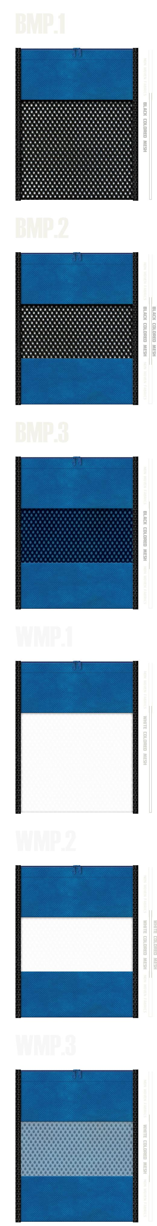 メッシュポーチのカラーシミュレーション:黒色・白色メッシュと青色不織布の組み合わせ