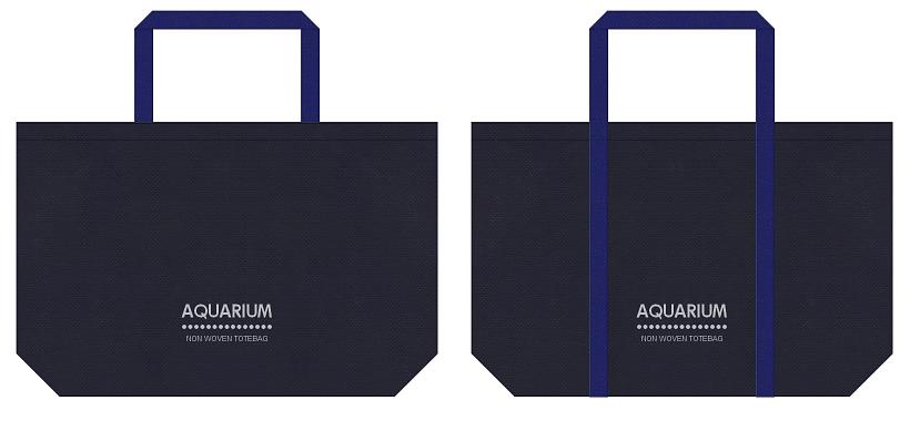 濃紺色と明るい色の不織布エコバッグデザイン例:水族館のノベルティ