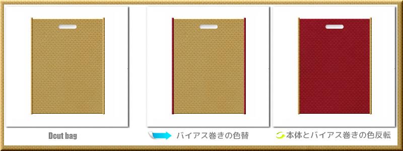 不織布小判抜き袋:メイン不織布カラーNo.23マスタード色+28色のコーデ