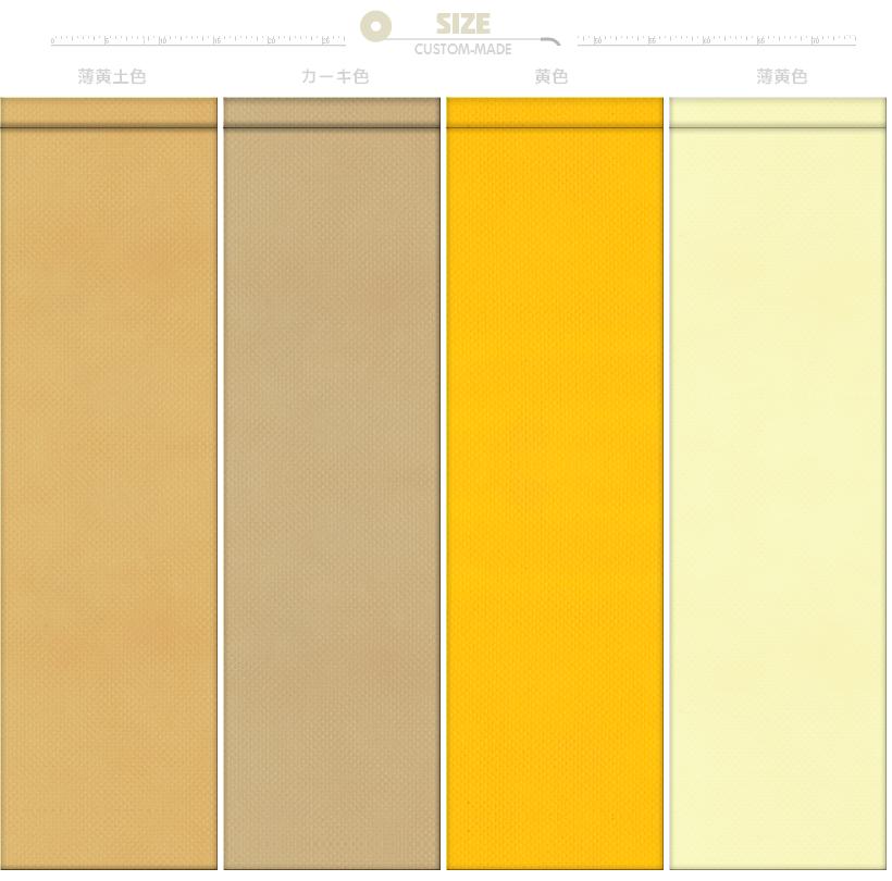 不織布製スノーボードケースのカラーシミュレーション:薄黄土色・カーキ色・黄色・薄黄色