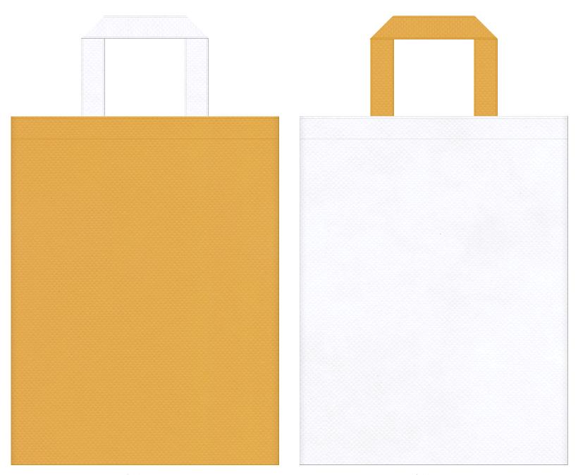 不織布バッグのデザイン:黄土色と白色のコーディネート