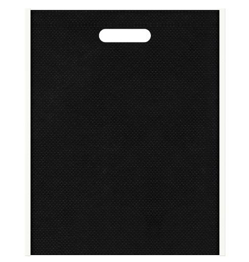 不織布バッグ小判抜き メインカラー黒色とサブカラーホワイト色