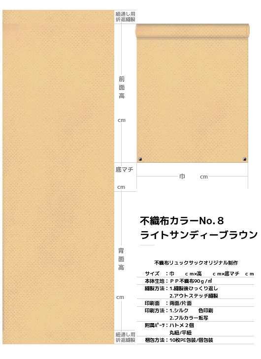 不織布巾着袋・不織布リュックサック・不織布ショルダーバッグの制作仕様書:薄黄土色不織布
