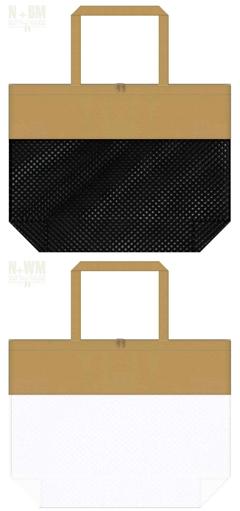 台形型メッシュバッグのカラーシミュレーション:黒色・白色メッシュとマスタード色不織布の組み合わせ