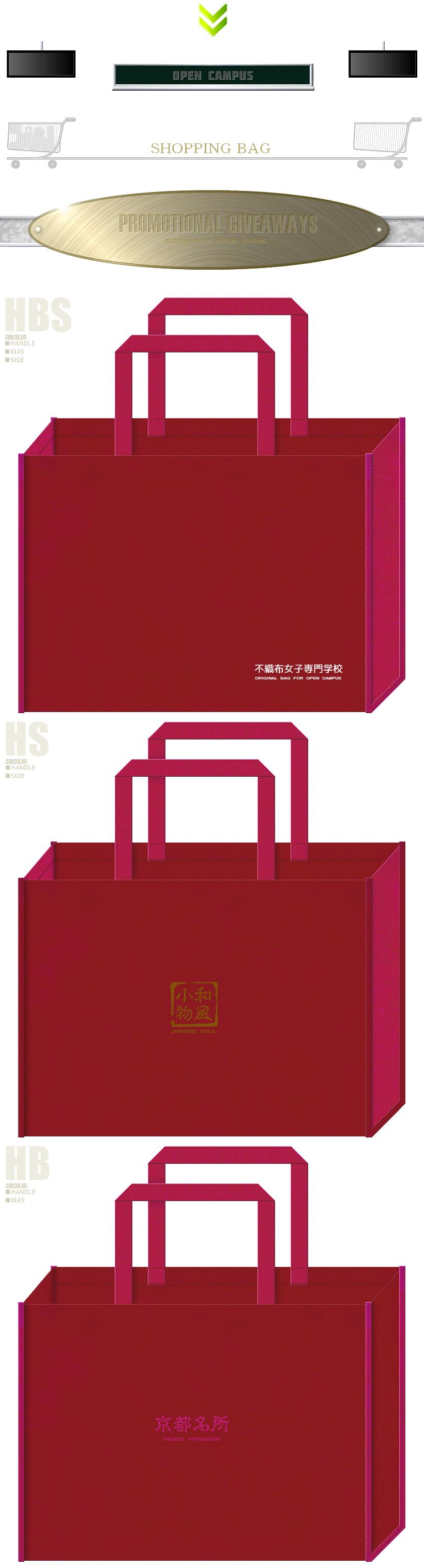 エンジ色と濃ピンク色の不織布バッグデザイン:上- 女子学校のオープンキャンパス用のバッグ 中- 和風小物のショッピングバッグ 下- 京都観光のノベルティ