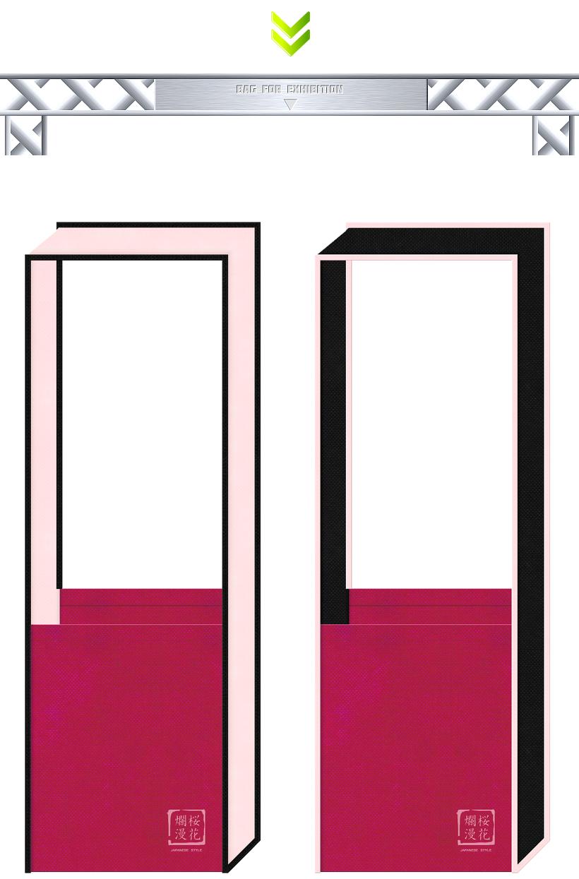 濃いピンク色・桜色・黒色を不織布を使った不織布メッセンジャーバッグのデザイン:姫・武者・戦国・女性ヒロインゲームの展示会用バッグ