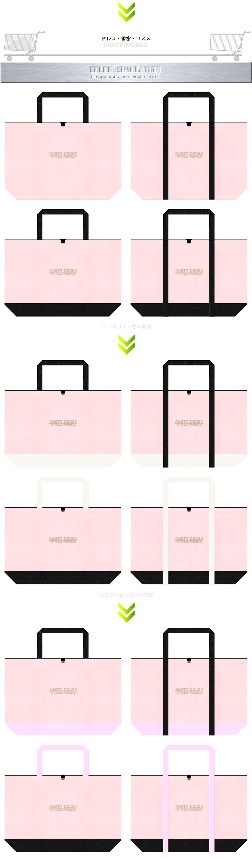 桜色と黒色をメインに使用した不織布バッグのカラーシミュレーション(エレガンス):ドレス・香水・コスメのショッピングバッグ