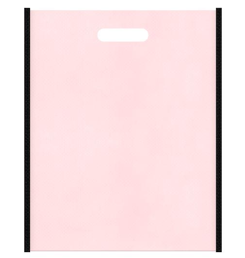不織布バッグ小判抜き メインカラー黒色とサブカラー桜色の色反転