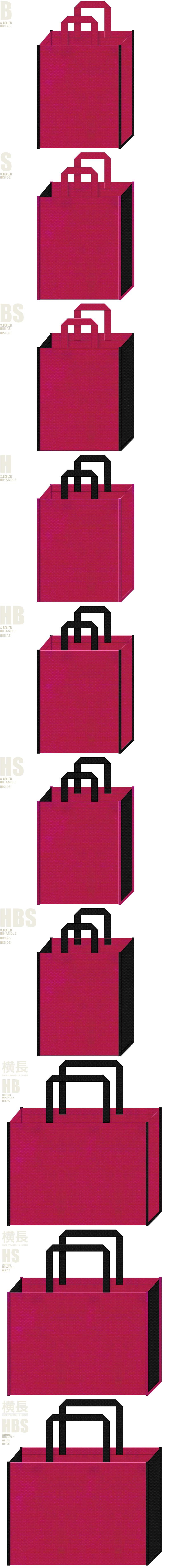 ネイルセミナーの資料配布用・靴のショッピングバッグにお奨めの、濃いピンク色と黒色、7パターンの不織布トートバッグ配色デザイン例。
