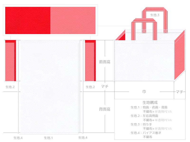 オープンキャンパスのバッグにお奨めの不織布バッグデザイン(体育・スポーツ):白色と赤色の不織布に半透明フィルムを加えたカラーシミュレーション