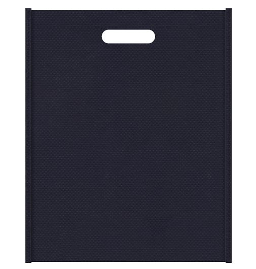 銀色、金色、白色の印刷ロゴが映える、濃紺色の不織布バッグ小判抜き