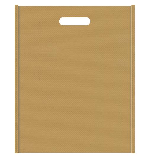 金黄土色の不織布小判抜き袋