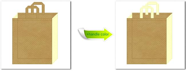 不織布No.23ブラウンゴールドと不織布クリームイエローの組み合わせのトートバッグ