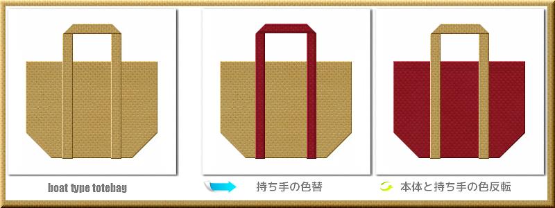 不織布舟底トートバッグ:不織布カラーNo.23ブラウンゴールド+28色のコーデ