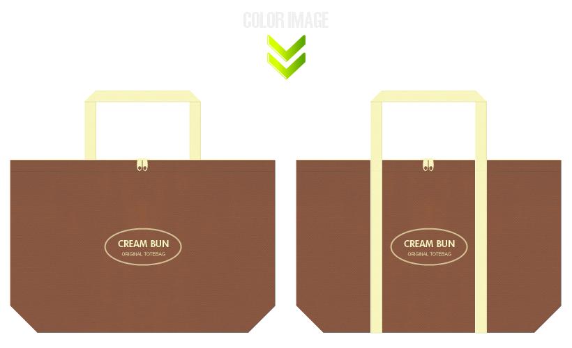 茶色と薄黄色の不織布ショッピングバッグのコーデ:クリームパン風の配色で、ベーカリーショップにお奨めです。