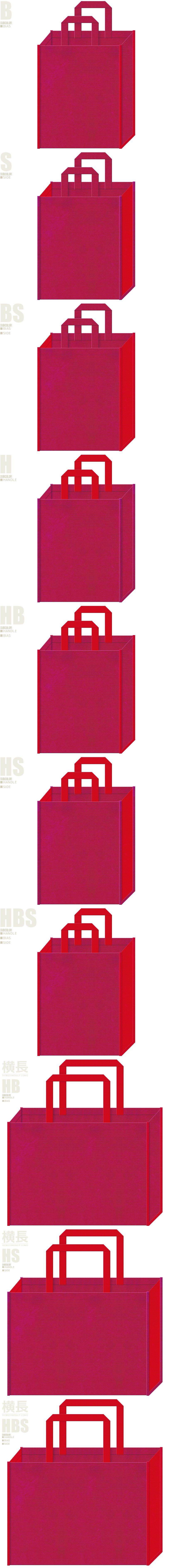 濃いピンク色と紅色、7パターンの不織布トートバッグ配色デザイン例。