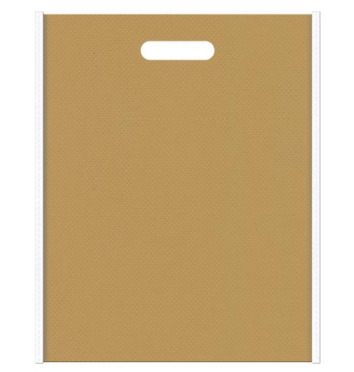 不織布小判抜き袋 メインカラーをマスタード色に、サブカラーを白色に