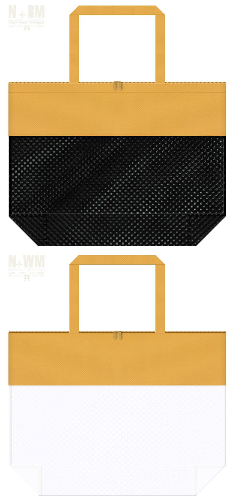 台形型メッシュバッグのカラーシミュレーション:黒色・白色メッシュと黄土色不織布の組み合わせ