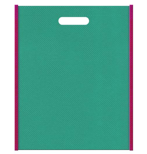 不織布バッグ小判抜き メインカラー青緑色とサブカラー濃いピンク色