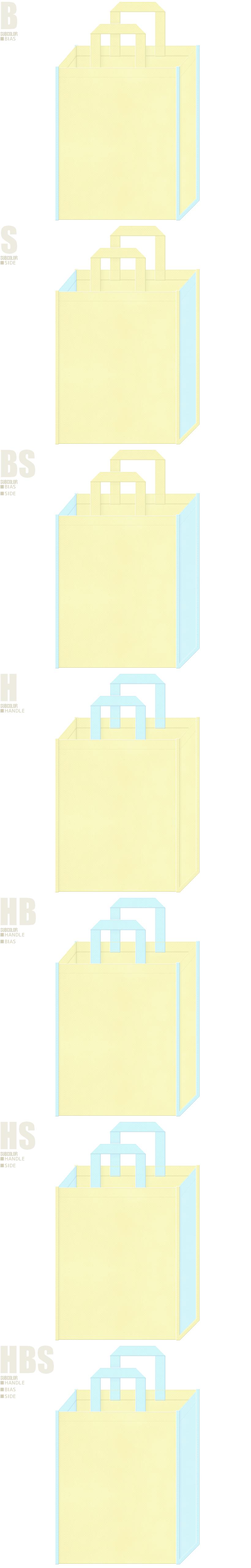 バス用品の展示会用バッグにお奨めの、薄黄色と水色、7パターンの不織布トートバッグ配色デザイン例。