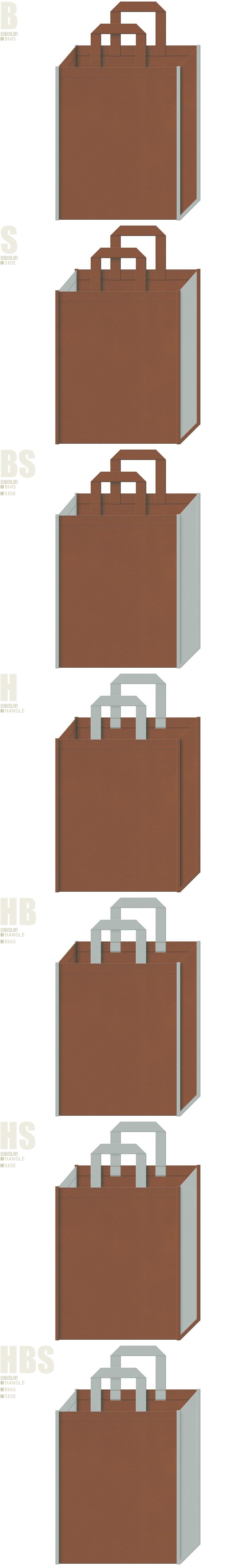 茶色とグレー色、7パターンの不織布トートバッグ配色デザイン例。