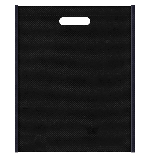 不織布バッグ小判抜き メインカラー黒色とサブカラー濃紺色