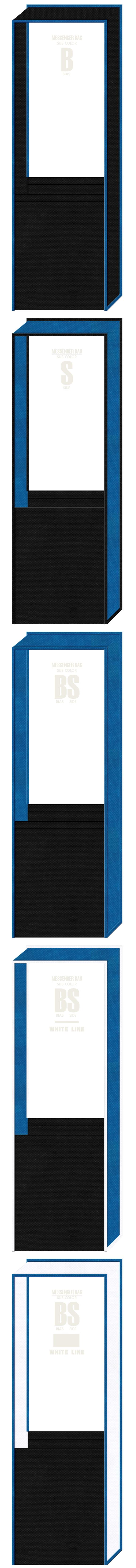 不織布メッセンジャーバッグのカラーシミュレーション(黒色・青色・白色):展示会用バッグ(シューティングゲーム・アクションゲーム・ファイティングゲーム)、スポーツイベントにお奨めです。