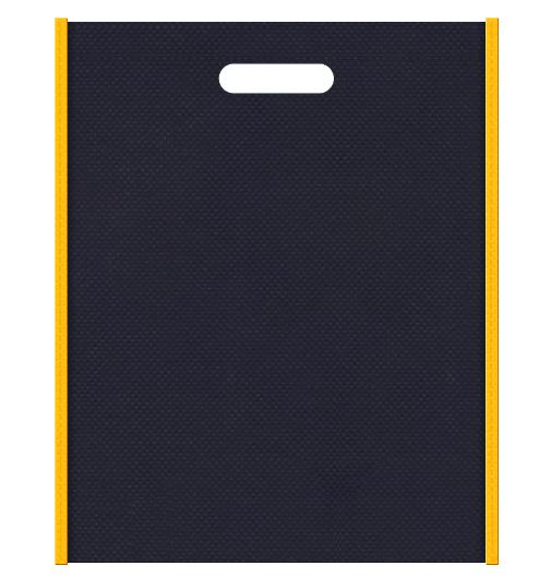 電気・通信イメージにお奨めの不織布バッグ小判抜き配色デザイン:メインカラー濃紺色とサブカラー黄色