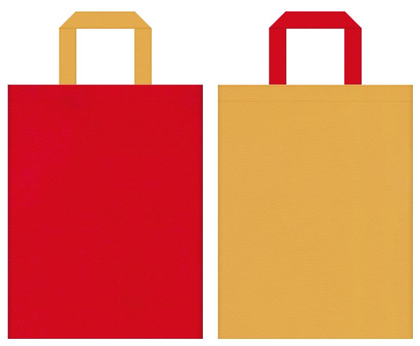 絵本・昔話・赤鬼・節分・和風催事にお奨めの不織布バッグデザイン:紅色と黄土色のコーディネート