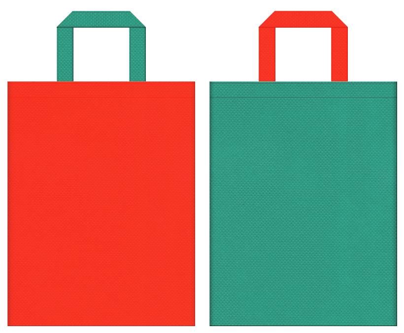 不織布バッグのデザイン:オレンジ色と青緑色のコーディネート