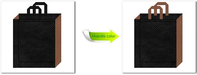 不織布No.9ブラックと不織布No.7コーヒーブラウンの組み合わせのトートバッグ