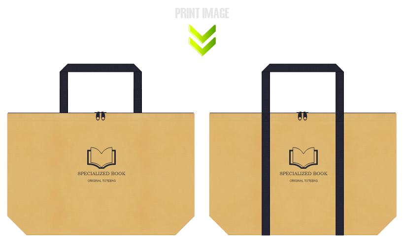 薄黄土色と濃紺色の不織布ショッピングバッグのコーデ:書籍・書店にお奨めの配色です。