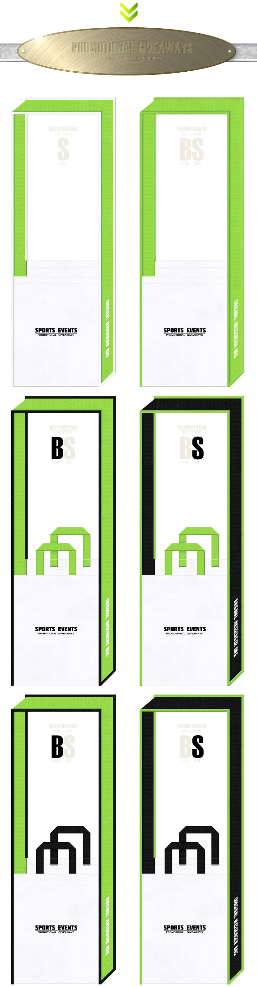 白色と黄緑色をメインに使用した、不織布メッセンジャーバッグのカラーシミュレーション:ロードレース・スポーツイベントのノベルティ