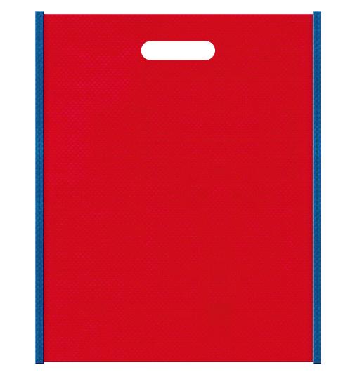 不織布バッグ小判抜き メインカラー青色とサブカラー紅色
