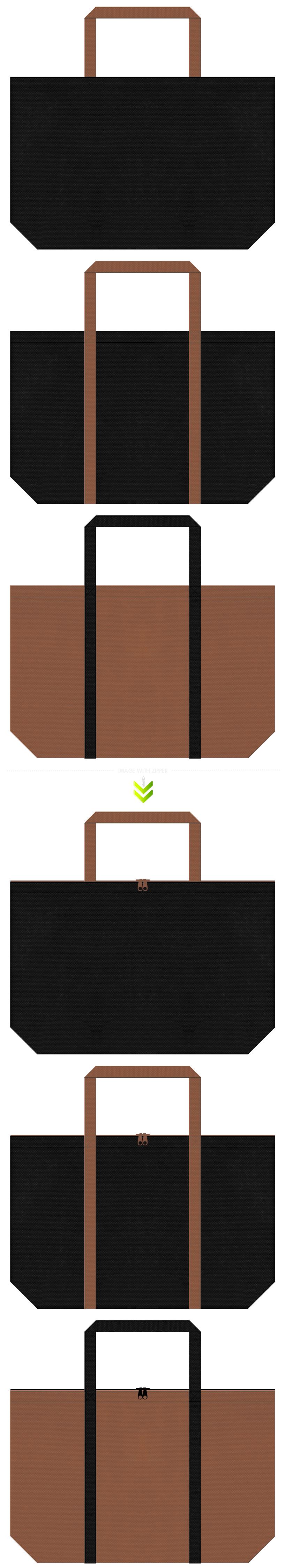 黒色と茶色の不織布エコバッグのデザイン。