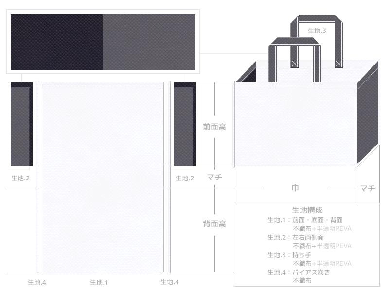 不織布No.15ホワイト+半透明PEVA+不織布No.20ナイトブルー+半透明PEVAのトートバッグのフリーイラスト