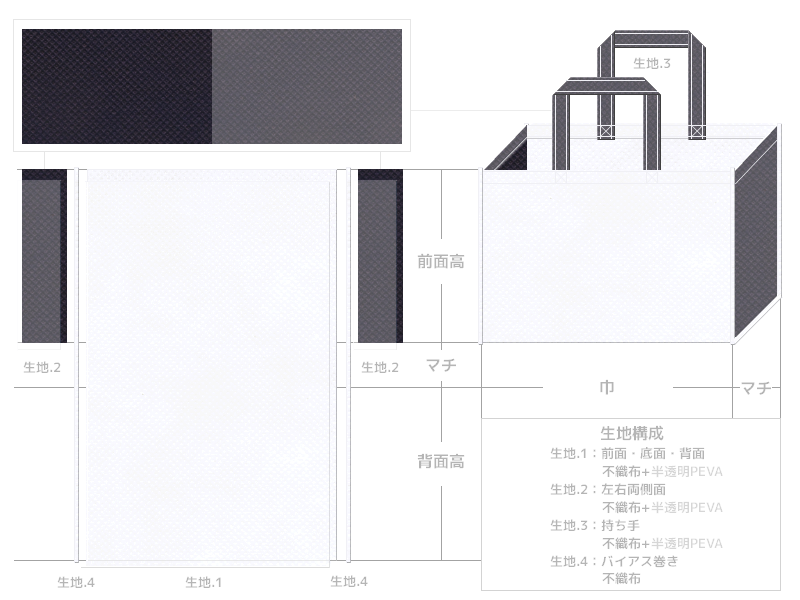 オープンキャンパスのバッグにお奨めの不織布バッグデザイン(大学院・法学・水産・船舶):白色と濃紺色の不織布に半透明フィルムを加えたカラーシミュレーション