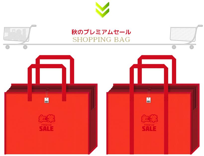 オレンジ色・紅色・臙脂色の不織布を使用したファスナー付き不織布バッグのデザイン:秋のプレミアムセール用ショッピングバッグ